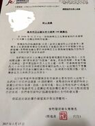 食環署取消青年新政參展維園年宵的信件