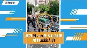 極恐怖!瘋狂綠van黃大仙加速 落斜直撞人群