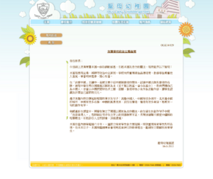 Screenshot-www olk edu hk 2015-01-16 17-53-01
