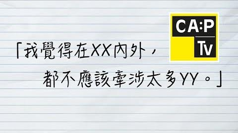 CapTV【我覺得在XX內外,都不應該牽涉太多YY】|政治|