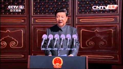抗戰勝利70周年紀念大會中共中央總書記、國家主席、中央軍委主席習近平發表重要講話