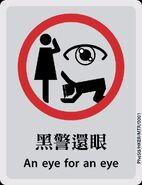 黑警還眼MTR文宣