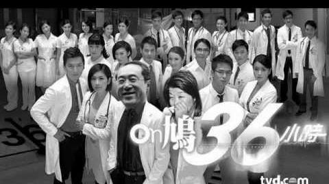 戇鳩36小時 — ON NINE 36 HOURS (容祖兒 -- 連續劇)