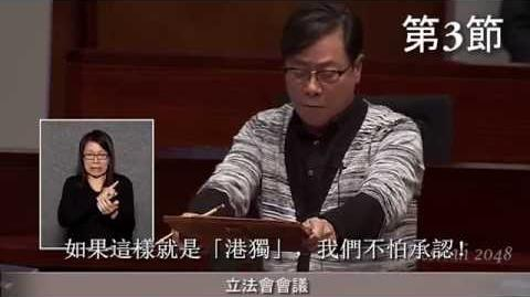黃毓民秒殺林鄭 (字幕版)