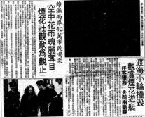 Lamma accident 1991 clipping