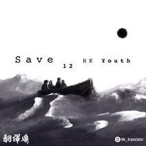 Save12HKYouths文宣2