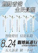 8月24日九龍東觀塘大遊行文宣