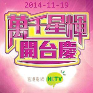 HKTV 1119