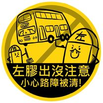Occupycentral leftist sign