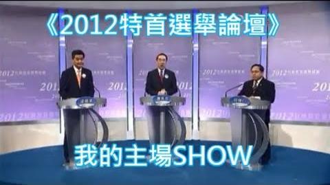 《2012特首選舉論壇》我的主場Show (愛的主場秀) MV