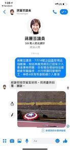 蔣麗芸搵神盾局地址Messenger對話截圖1