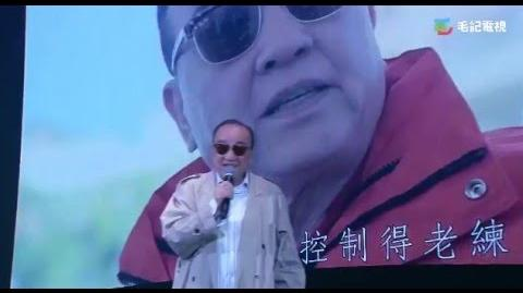 毛記電視第一屆十大勁曲金曲分獎典禮 - 最受Shell歡迎廣告歌曲大獎:《幾好相與》真.盧海鵬