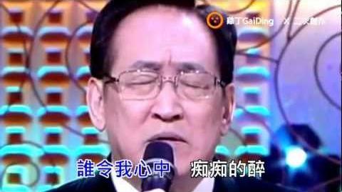【雞丁 X 二次創作】 KTV 周一嶽-忘不了你