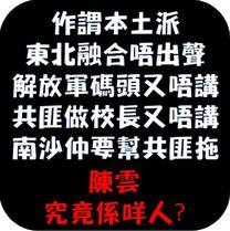 陳雲被網民清萛舊帳