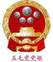 5毛党党徽