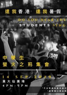 9月14日中學生螢火之荊集會文宣