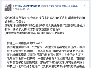 Ivana wong fb tommy cheung response