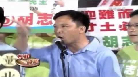 (鬼拍後尾枕) 胡志偉:我地收左錢係幫人做民主既