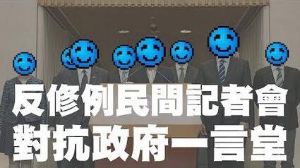 20190806 反修例運動民間發佈會