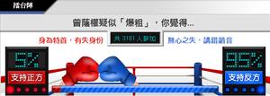 Donald-tsang-foul