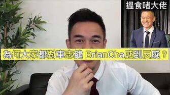 每天九億美金收入?為何大家都對車志健Brian Cha感到反感?