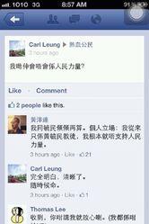 Wong fb msg