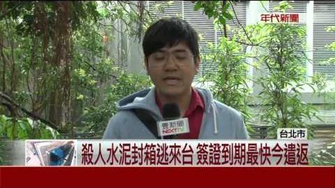 香港殺人兇手在台灣! 簽證到期最快今遣返
