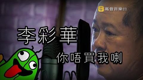 高登音樂台 李彩華 - 你唔買我啦 Music Video