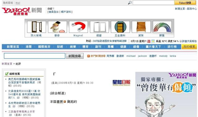 檔案:Ynews mistake 20090801.jpg