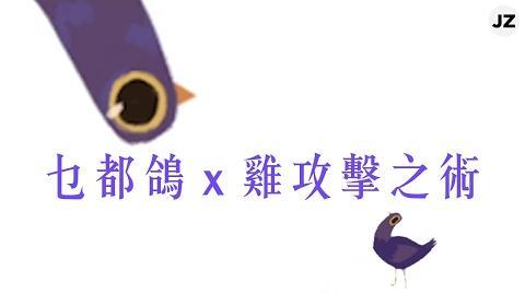 《Chicken Attack 雞攻擊之術》feat