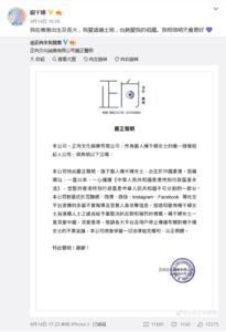 逃犯條例 miriamyeung weibo