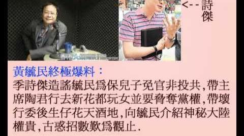 黃毓民毒誓爆料:季詩傑帶陶君行玩女要脅奪黨權 2010.11