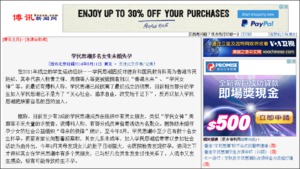 Scholarism boxun news