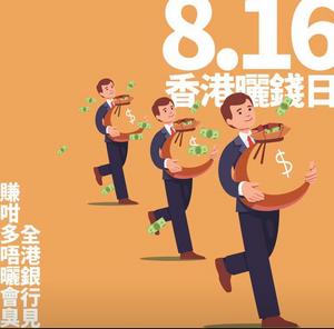 8月16日擠提日文宣2
