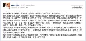 Wan chin fb sheungshui