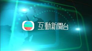 TVB iNews 11-11 18-00-14