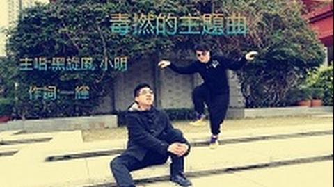 """毒撚的主題曲 (原曲 超人的主題曲)""""一街都叫阿輝""""原創MV+歌詞,鍾意記得訂閱!"""