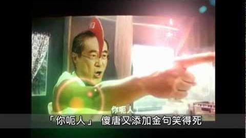 山卡啦x龍小菌—依家係我主場,我冇俾你講野《我主場》MV