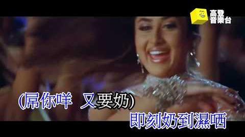 【高登音樂台】漏奶 - 肥婆條底褲腥臭味 (萬千星輝賀台慶)