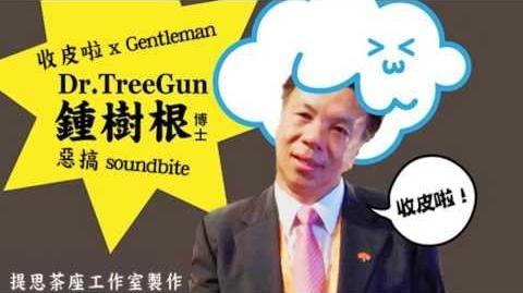 TreeGun呈獻:收皮啦 x Gentleman