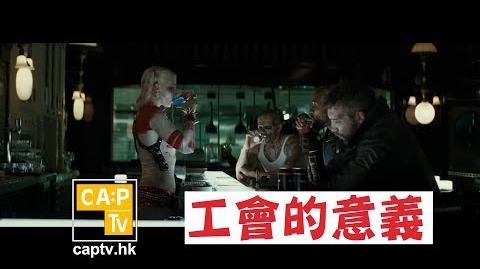 CapTV 【工會的意義】酒吧服務日日進步|工友權益|成功爭取