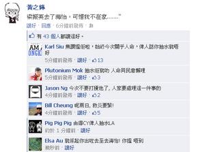 Lamma accident joshua wong fb