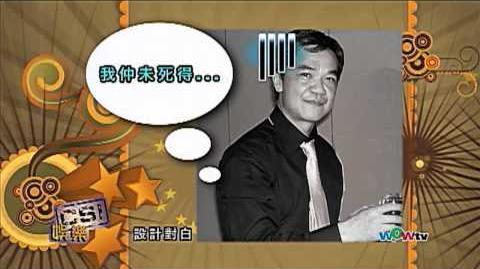 WOWtv 娛樂 - 王祖藍身世成謎 有傳同黃光亮係兩父子