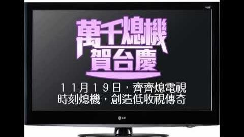萬千熄機賀台慶2013 - CCTVB 46周年台慶惡搞宣傳片