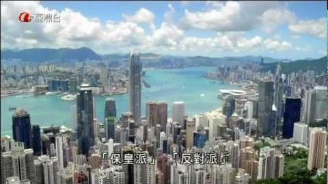 有建設-有破壞 HD 不惜一切手段-玩殘香港- ATV焦點