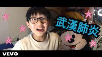 MV 武漢肺炎 - 雞丁 (中文字幕) (Dynamite - Taio Cruz)