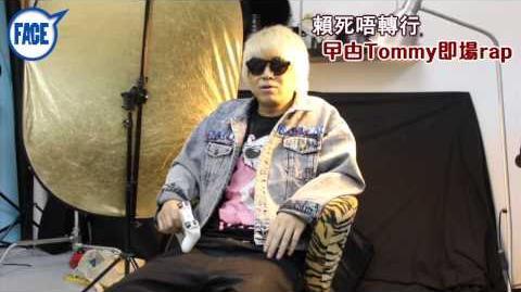 FACE 300期﹣賴死唔轉行 曱甴Tommy無限loop rap 拍MV拍MV..