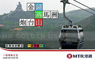 MTR chunglokshan