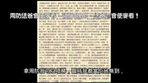 3D肉浦-台語字幕翻譯(髒話注意!) 翻譯林麥可