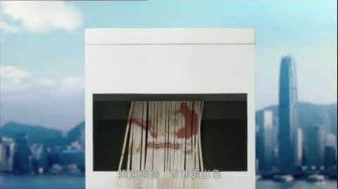 廉署廣告2012 -「賄選絕跡 香港更出色」
